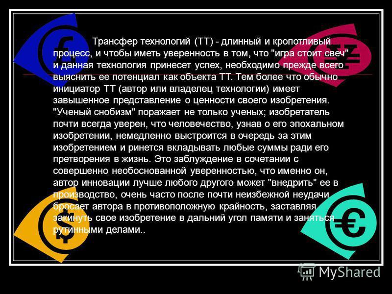 Трансфер технологий (ТТ) - длинный и кропотливый процесс, и чтобы иметь уверенность в том, что