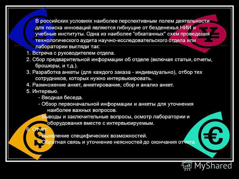 В российских условиях наиболее перспективным полем деятельности для поиска инноваций являются гибнущие от безденежья НИИ и учебные институты. Одна из наиболее