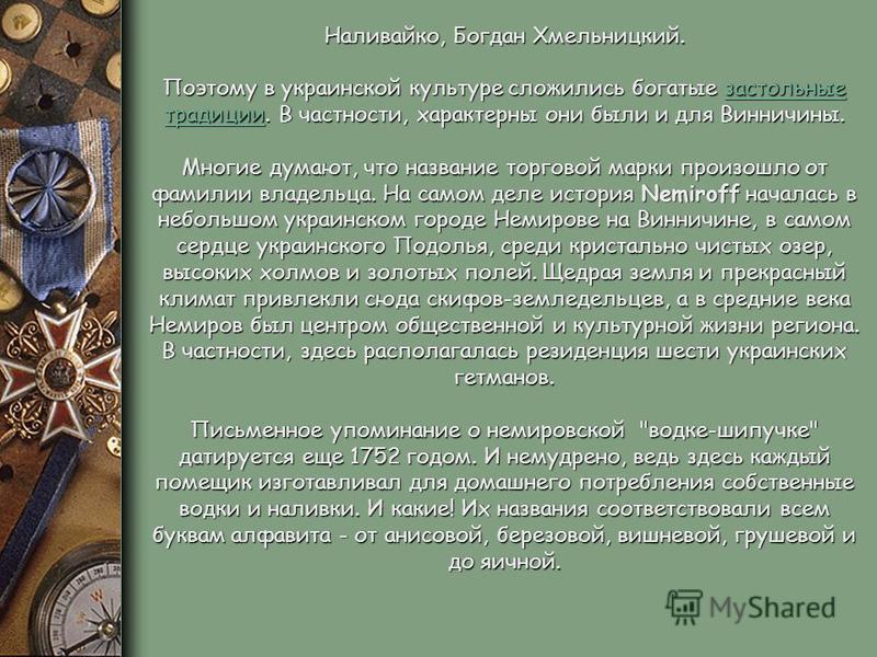 Наливайко, Богдан Хмельницкий. Поэтому в украинской культуре сложились богатые застольные традиции. В частности, характерны они были и для Винничины. Многие думают, что название торговой марки произошло от фамилии владельца. На самом деле история Nem