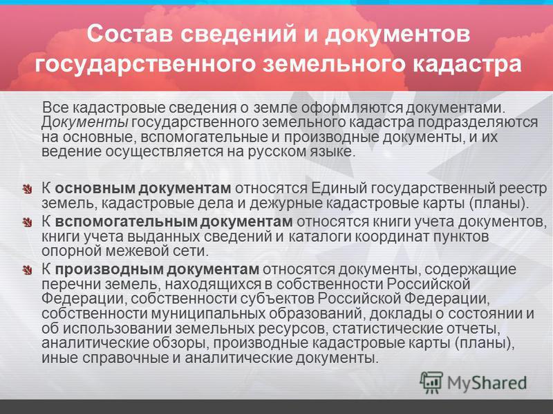 Состав документов государственного земельного кадастра спросила