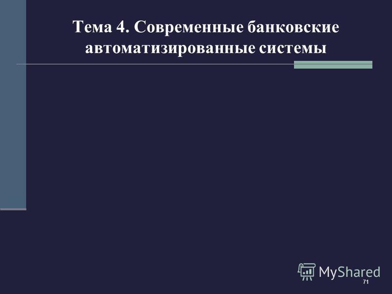 71 Тема 4. Современные банковские автоматизированные системы