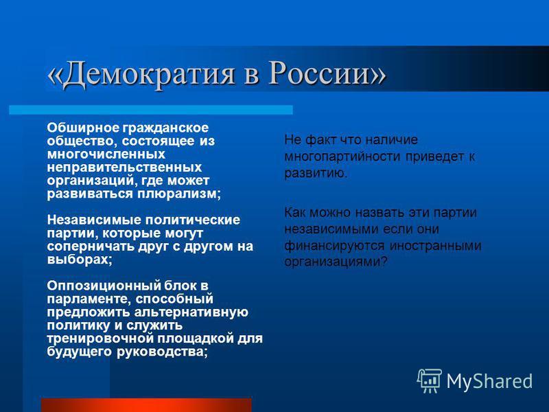 «Демократия в России» Обширное гражданское общество, состоящее из многочисленных неправительственных организаций, где может развиваться плюралисм; Независимые политические партии, которые могут соперничать друг с другом на выборах; Оппозиционный блок