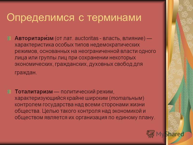 Определимся с терминами Авторитари́см (от лат. auctoritas - власть, влияние) характеристика особых типов недемократических режимов, основанных на неограниченной власти одного лица или группы лиц при сохранении некоторых экономических, гражданских, ду