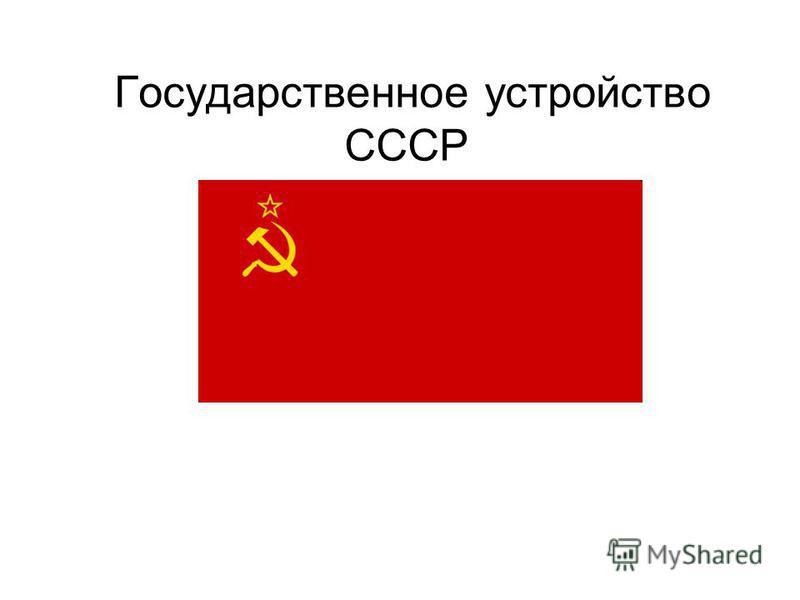 Государственное устройство СССР