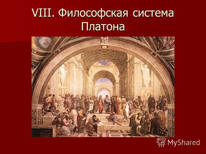 VIII. Философская система Платона