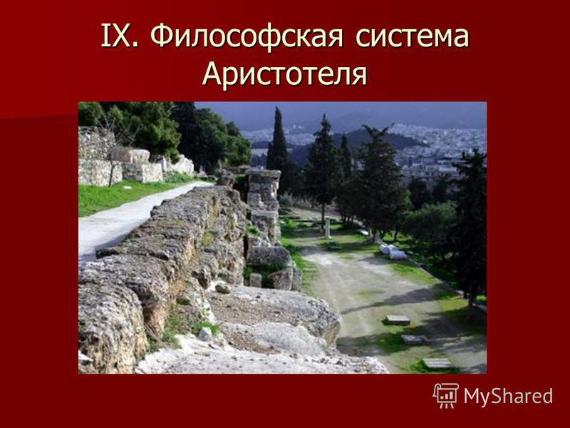 IX. Философская система Аристотеля