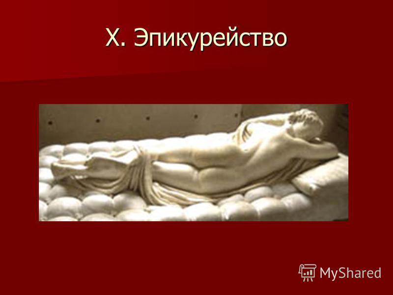 X. Эпикурейство