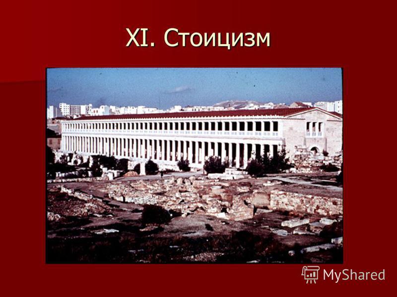 XI. Стоицизм