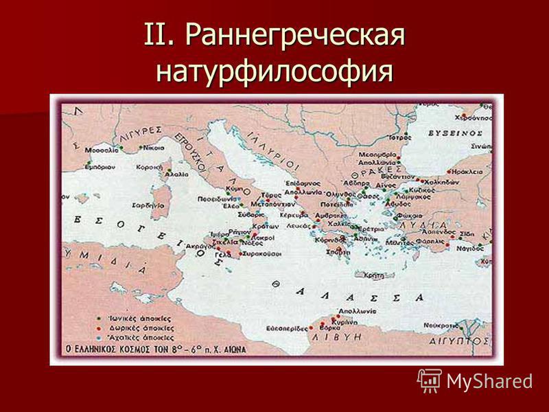 II. Раннегреческая натурфилософия