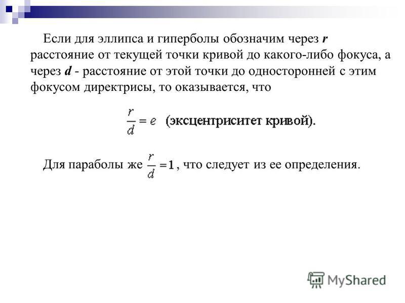 Если для эллипса и гиперболы обозначим через r расстояние от текущей точки кривой до какого-либо фокуса, а через d - расстояние от этой точки до односторонней с этим фокусом директрисы, то оказывается, что Для параболы же, что следует из ее определен