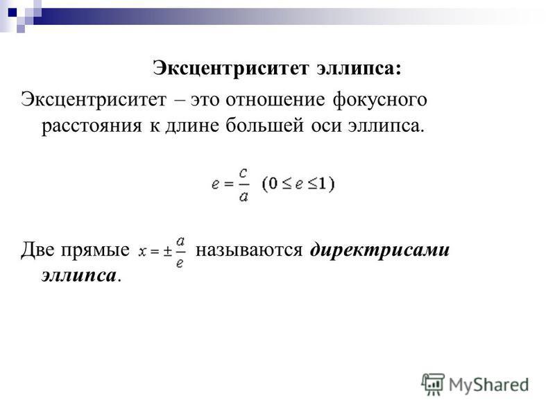 Эксцентриситет эллипса: Эксцентриситет – это отношение фокусного расстояния к длине большей оси эллипса. Две прямые называются директрисами эллипса.