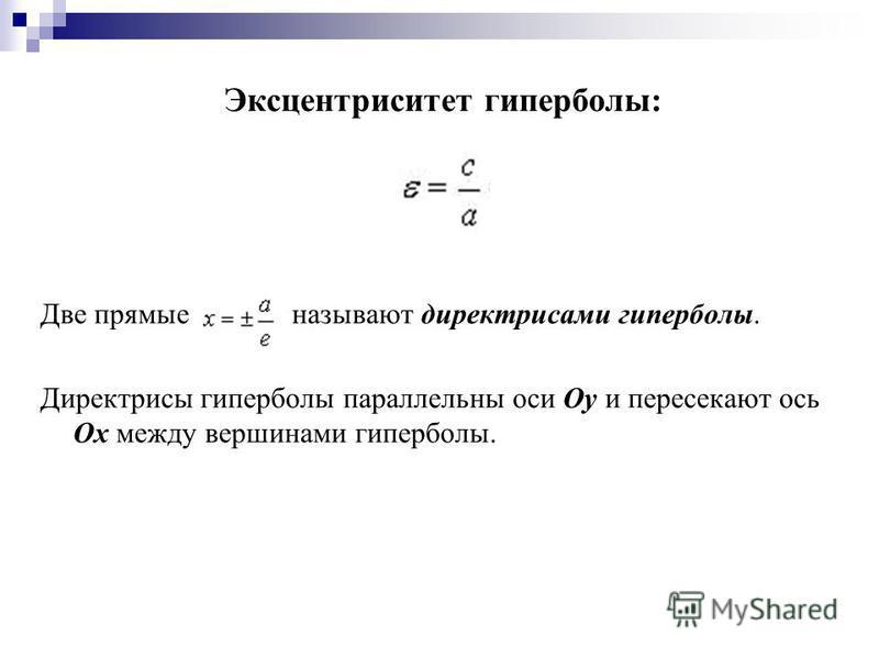 Эксцентриситет гиперболы: Две прямые называют директрисами гиперболы. Директрисы гиперболы параллельны оси Оу и пересекают ось Ох между вершинами гиперболы.