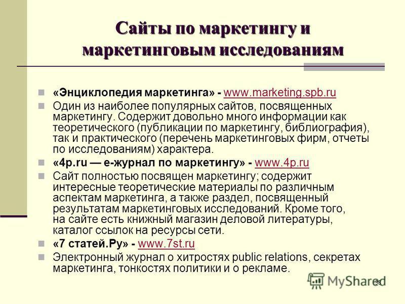 38 Сайты по маркетингу и маркетинговым исследованиям «Энциклопедия маркетинга» - www.marketing.spb.ruwww.marketing.spb.ru Один из наиболее популярных сайтов, посвященных маркетингу. Содержит довольно много информации как теоретического (публикации по