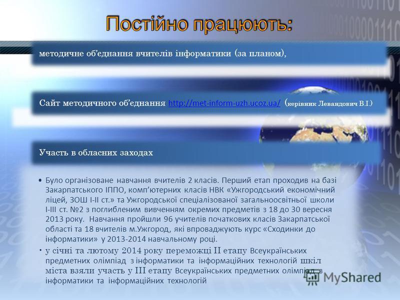 методичне обєднання вчителів інформатики (за планом), Сайт методичного обєднання http://met-inform-uzh.ucoz.ua/ ( керівник Левандович В.І.) http://met-inform-uzh.ucoz.ua/ Було організоване навчання вчителів 2 класів. Перший етап проходив на базі Зака