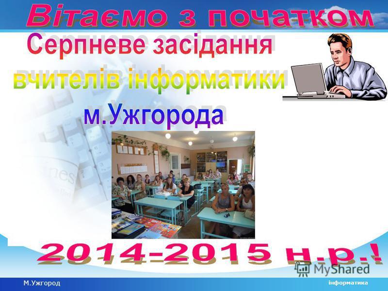 М.Ужгород інформатика