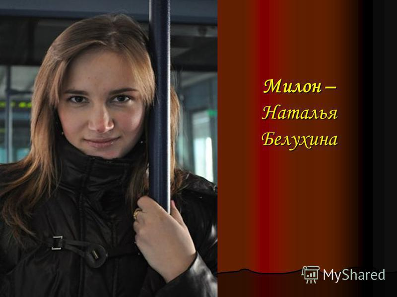 Милон – Наталья Белухина