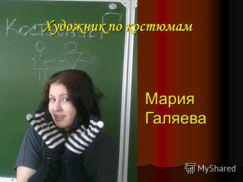 Художник по костюмам Мария Галяева
