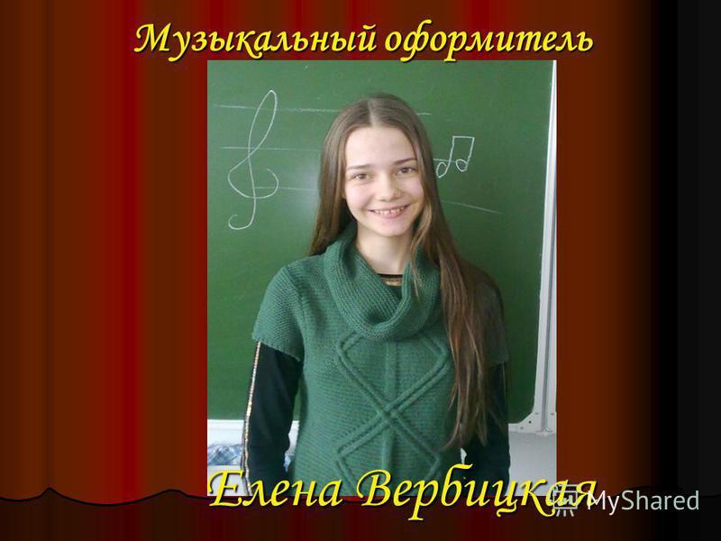 Музыкальный оформитель Елена Вербицкая