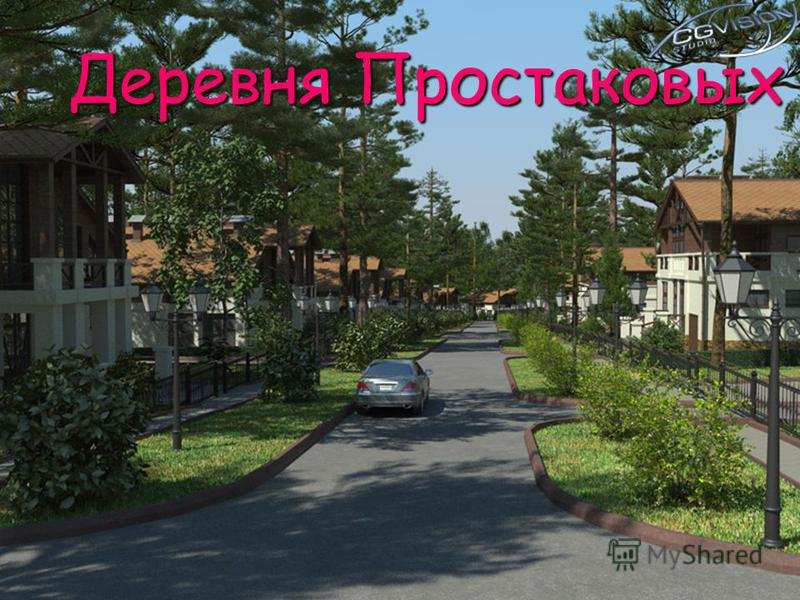 Деревня Простаковых
