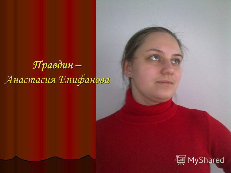 Правдин – Анастасия Епифанова