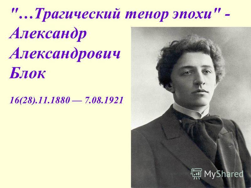 …Трагический тенор эпохи - Александр Александрович Блок 16(28).11.1880 7.08.1921