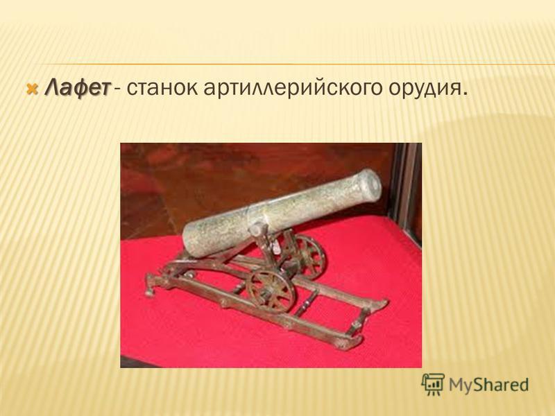 Лафет Лафет - станок артиллерийского орудия.
