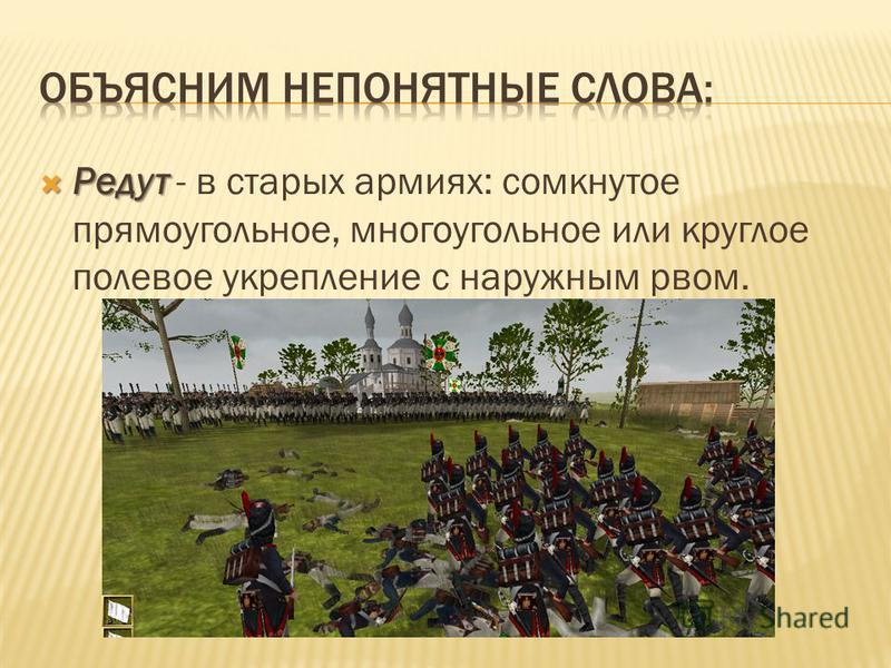 Редут Редут - в старых армиях: сомкнутое прямоугольное, многоугольное или круглое полевое укрепление с наружным рвом.