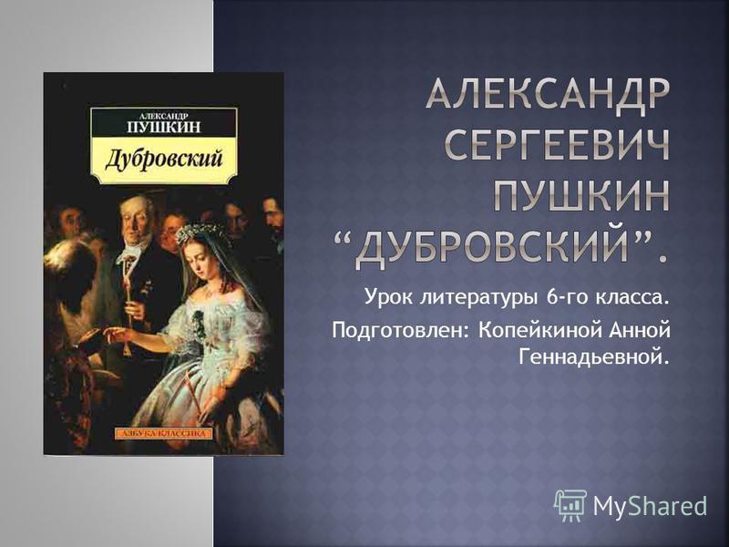 Урок литературы 6-го класса. Подготовлен: Копейкиной Анной Геннадьевной.