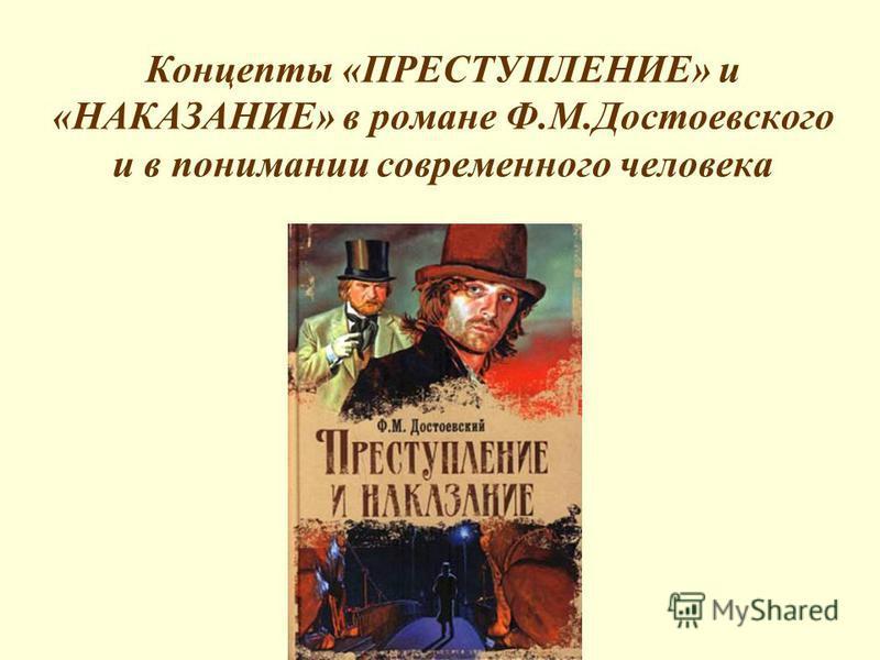 Концепты «ПРЕСТУПЛЕНИЕ» и «НАКАЗАНИЕ» в романе Ф.М.Достоевского и в понимании современного человека