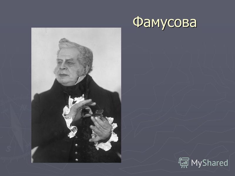 Фамусова Фамусова
