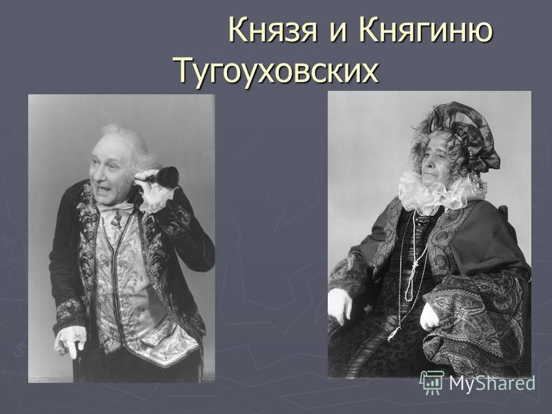 Князя и Княгиню Тугоуховских Князя и Княгиню Тугоуховских