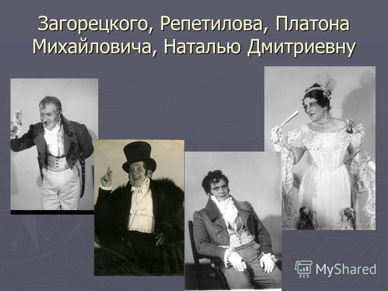 Загорецкого, Репетилова, Платона Михайловича, Наталью Дмитриевну