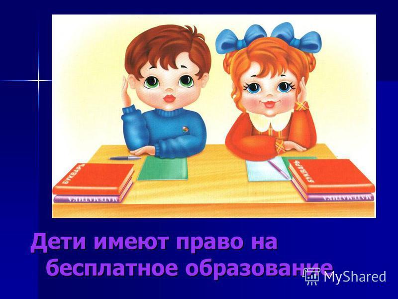 Дети имеют право на бесплатное образование