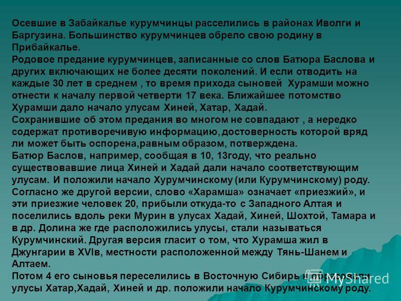 Осевшие в Забайкалье курумчинцы расселились в районах Иволги и Баргузина. Большинство курумчинцев обрело свою родину в Прибайкалье. Родовое предание курумчинцев, записанные со слов Батюра Баслова и других включающих не более десяти поколений. И если