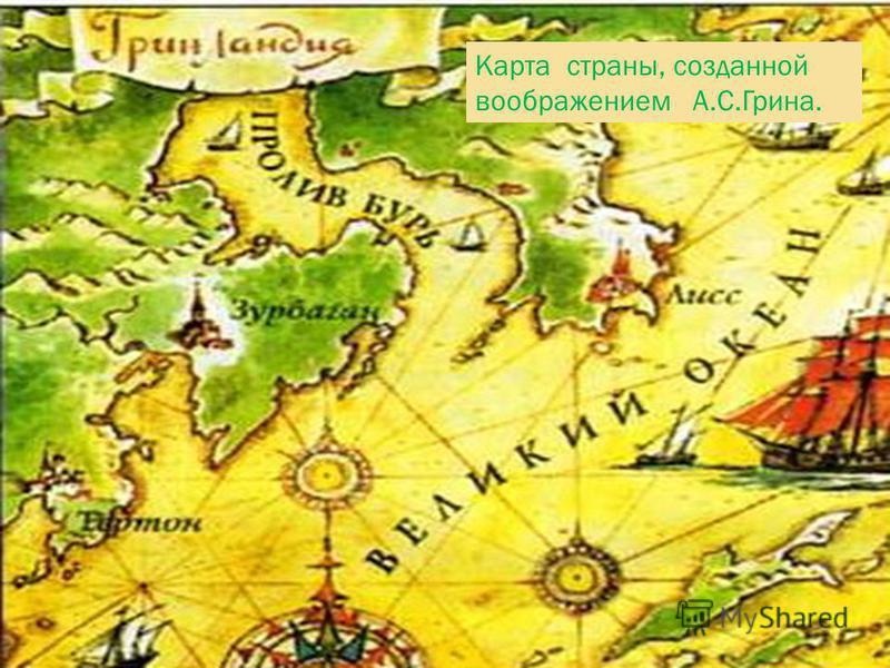 Карта страны, созданной воображением А.С.Грина.