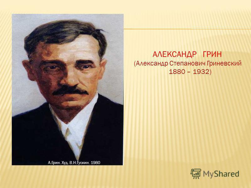 АЛЕКСАНДР ГРИН (Александр Степанович Гриневский 1880 – 1932) А.Грин. Худ. В.Н.Гускин. 1980