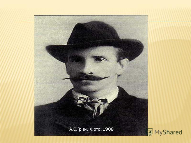 А.С.Грин. Фото. 1908