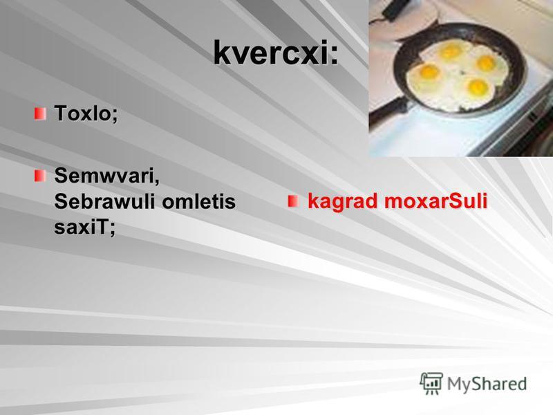 kvercxi: Toxlo; Semwvari, Sebrawuli omletis saxiT; kagrad moxarSuli