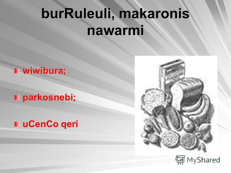 burRuleuli, makaronis nawarmi wiwibura;parkosnebi; uCenCo qeri