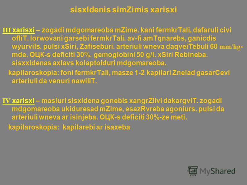 sisxldenis simZimis xarisxi III xarisxi – zogadi mdgomareoba mZime. kani fermkrTali, dafaruli civi ofliT. lorwovani garsebi fermkrTali. av-fi amTqnarebs, ganicdis wyurvils. pulsi xSiri, Zafiseburi. arteriuli wneva daqveiTebuli 60 mm/hg - mde. ОЦК-s d