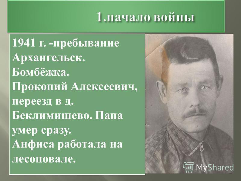 1941 г. - пребывание Архангельск. Бомбёжка. Прокопий Алексеевич, переезд в д. Беклимишево. Папа умер сразу. Анфиса работала на лесоповале.