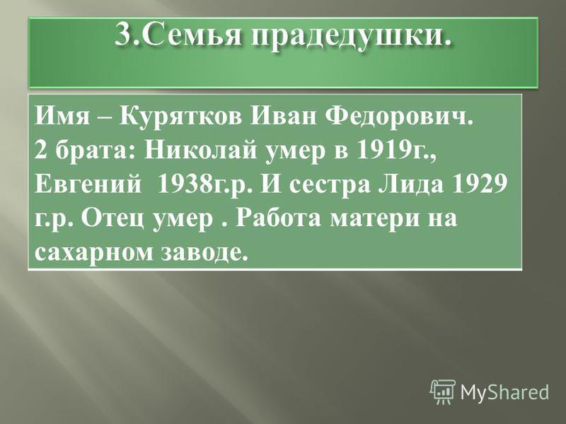 Имя – Курятков Иван Федорович. 2 брата : Николай умер в 1919 г., Евгений 1938 г. р. И сестра Лида 1929 г. р. Отец умер. Работа матери на сахарном заводе.