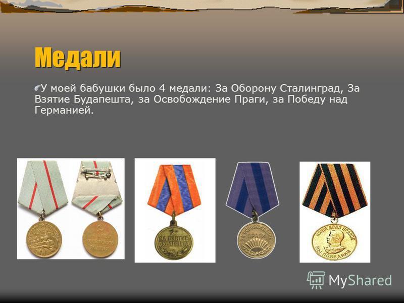 Медали У моей бабушки было 4 медали: За Оборону Сталинград, За Взятие Будапешта, за Освобождение Праги, за Победу над Германией.