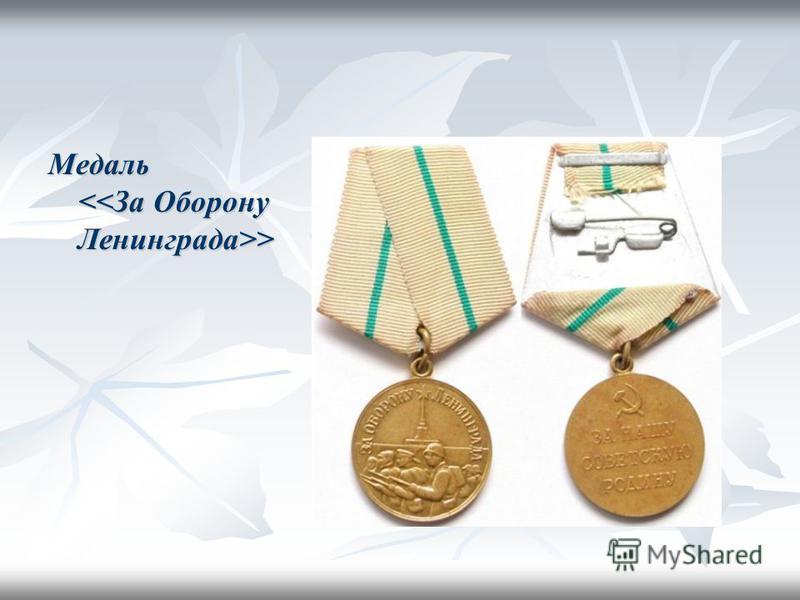 Медаль >