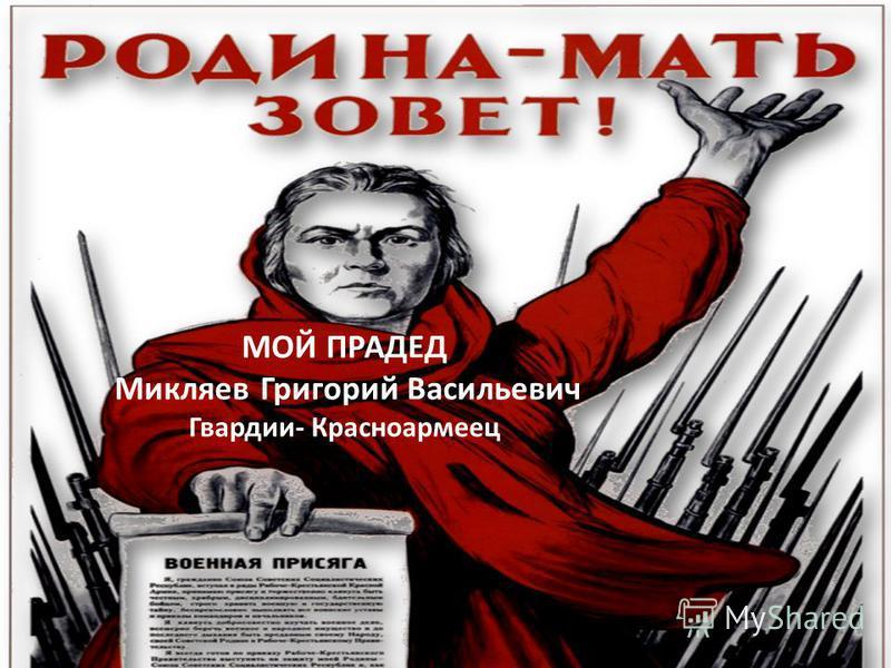 МОЙ ПРАДЕД Микляев Григорий Васильевич Гвардии- Красноармеец