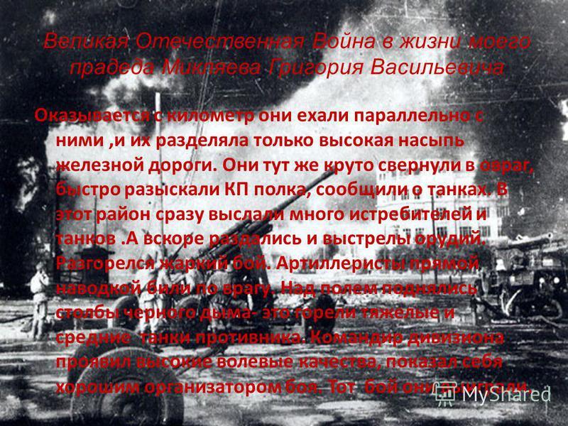 Великая Отечественная Война в жизни моего прадеда Микляева Григория Васильевича Оказывается с километр они ехали параллельно с ними,и их разделяла только высокая насыпь железной дороги. Они тут же круто свернули в овраг, быстро разыскали КП полка, со