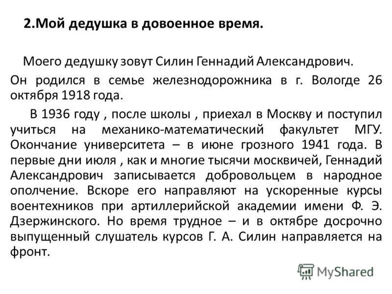 2. Мой дедушка в довоенное время. Моего дедушку зовут Силин Геннадий Александрович. Он родился в семье железнодорожника в г. Вологде 26 октября 1918 года. В 1936 году, после школы, приехал в Москву и поступил учиться на механико-математический факуль
