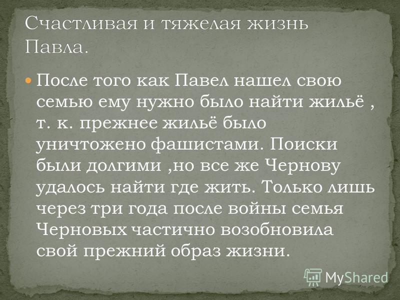 Как-то раз Павел шел по улице и ему навстречу шла женщина с ребёнком. Чернов очень удивился, потому что это была его жена и ребёнок.