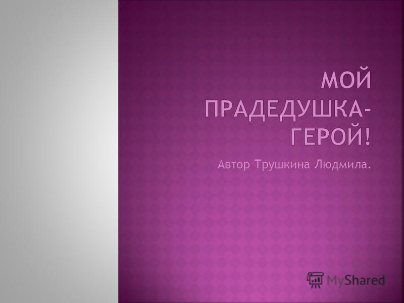 Автор Трушкина Людмила.