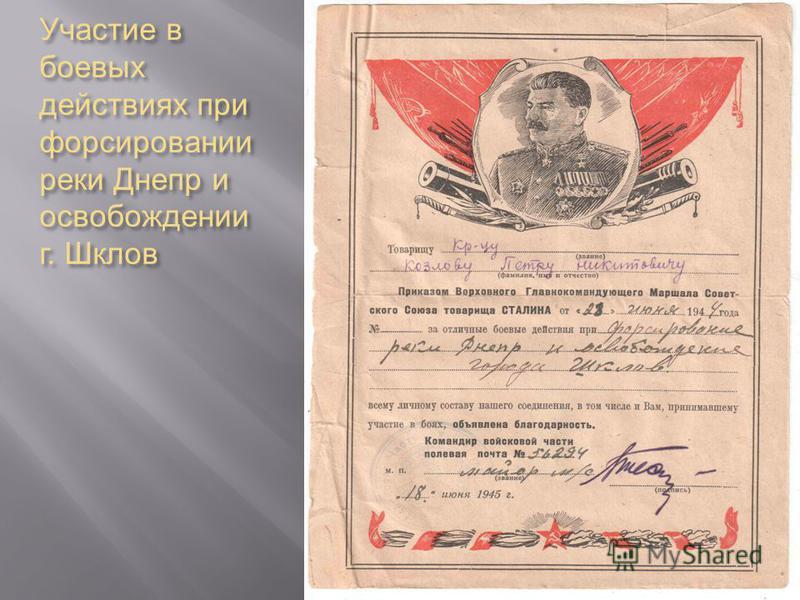 Участие в боевых действиях при форсировании реки Днепр и освобождении г. Шклов